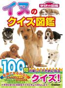 イヌのクイズ図鑑(学研のクイズ図鑑)