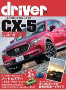 【期間限定価格】driver(ドライバー) 2017年 2月号