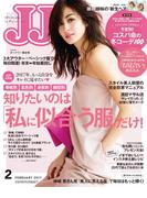 JJ 2017年2月号