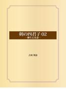 剣の四君子 02 柳生石舟斎