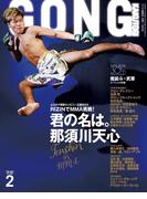 ゴング格闘技 2017年2月号
