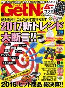 【期間限定価格】GetNavi2017年2月号