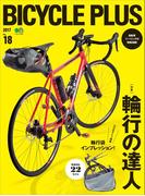 BICYCLE PLUS Vol.18