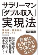 【期間限定価格】サラリーマン「ダブル収入」実現法