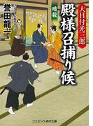 大目付光三郎 殿様召捕り候 暗殺(コスミック・時代文庫)