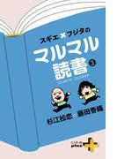 スギエ×フジタのマルマル読書(3) 2014年9月-2016年8月(幻冬舎plus+)