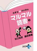 スギエ×フジタのマルマル読書(2) 2012年9月-2014年8月(幻冬舎plus+)