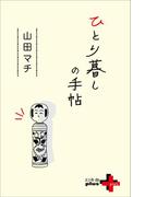 ひとり暮しの手帖(幻冬舎plus+)