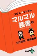 スギエ×フジタのマルマル読書(1) 2010年9月-2012年8月(幻冬舎plus+)