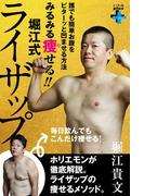 みるみる痩せる!!堀江式ライザップ(幻冬舎plus+)