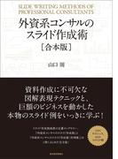 外資系コンサルのスライド作成術【合本版】