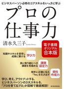 プロの仕事力【合本版】