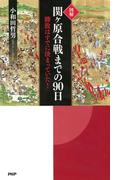 [図解]関ヶ原合戦までの90日