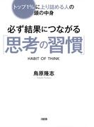 トップ1%に上り詰める人の頭の中身 必ず結果につながる「思考の習慣」(大和出版)(大和出版)