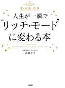 """愛・お金・仕事 人生が一瞬で""""リッチ・モード""""に変わる本(大和出版)(大和出版)"""