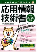 ニュースペックテキスト 応用情報技術者 平成28・29年(TAC出版)(TAC出版)