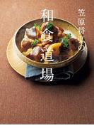 【期間限定価格】笠原将弘の和食道場(扶桑社BOOKS)