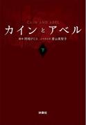カインとアベル(下)(フジテレビBOOKS)