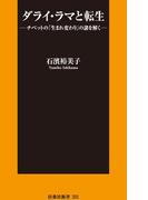 【期間限定価格】ダライ・ラマと転生(扶桑社新書)