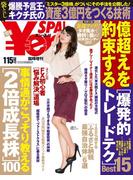 Yen_SPA! (エン・スパ)2017年冬号1月15日号 (週刊SPA! (スパ)増刊)(デジタル雑誌)
