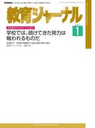 教育ジャーナル2017年1月号Lite版(第1特集)