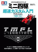 タミヤ公式ガイドブック ミニ四駆超速カスタム入門 TMFL Ver.(学研MOOK)