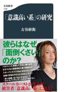 「意識高い系」の研究 (文春新書)(文春新書)