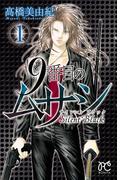 【期間限定価格】9番目のムサシ サイレント ブラック 1(ボニータコミックス)