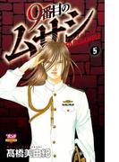 【期間限定価格】9番目のムサシ レッドスクランブル 5