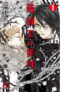 【期間限定価格】薔薇王の葬列 1(プリンセス・コミックス)