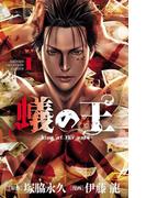 【期間限定価格】蟻の王 1(少年チャンピオン・コミックス)