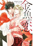 金魚の恋【SS付き電子限定版】(Chara comics)