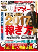日経マネー2017年2月号