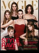 VOGUE JAPAN 2017 2月号