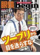 眼鏡Begin 2016 vol.21(ビッグマン・スペシャル)
