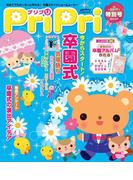 PriPri プリプリ 2017年特別号(PriPri)