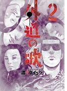 外道の歌(2)(YKコミックス)