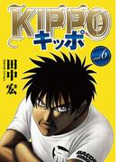KIPPO (6)(YKコミックス)