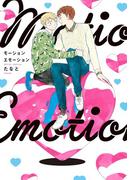 モーションエモーション【電子限定特典付】(onBLUE comics)