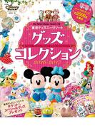 東京ディズニーリゾート グッズコレクション 2016-2017(My Tokyo Disney Resort)
