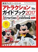 東京ディズニーリゾート アトラクションガイドブック 2017(My Tokyo Disney Resort)