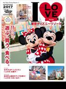 I LOVE 東京ディズニーリゾート 2017(My Tokyo Disney Resort)
