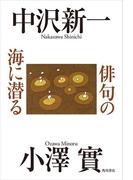 俳句の海に潜る(角川学芸出版単行本)