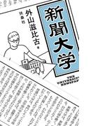 新聞大学(扶桑社BOOKS)