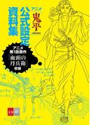 アニメ「鬼平」公式設定資料集【文春e-Books】(文春e-book)