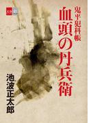 鬼平犯科帳「血頭の丹兵衛」【文春e-Books】(文春e-book)
