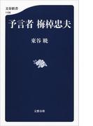 予言者 梅棹忠夫(文春新書)