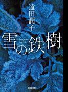 雪の鉄樹(光文社文庫)