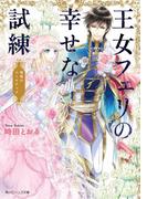 王女フェリの幸せな試練 祝福のベールアップ(角川ビーンズ文庫)