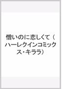 憎いのに恋しくて (ハーレクインコミックス★キララ)